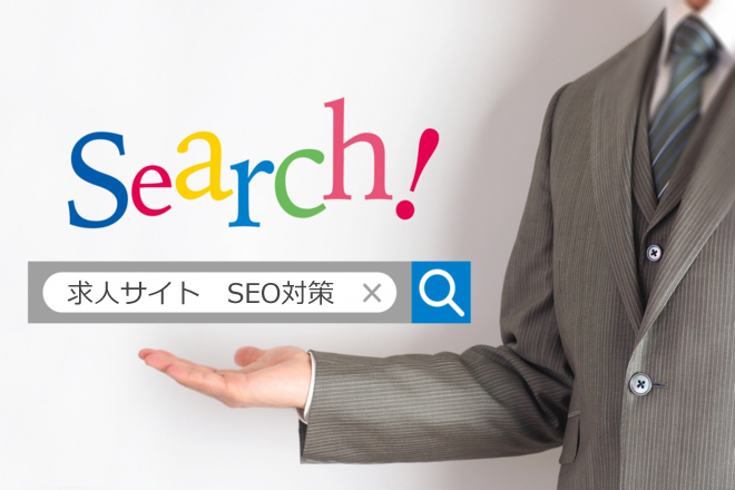 求人サイトのSEO対策とは?初心者のための基礎知識のイメージ