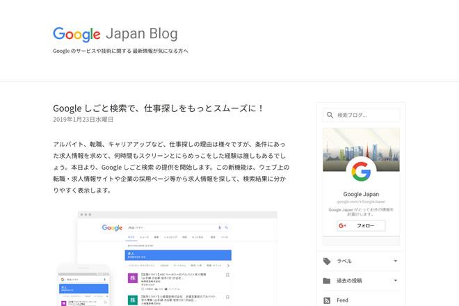求人サイトのアクセスアップになる?Googleしごと検索が開始されましたのイメージ