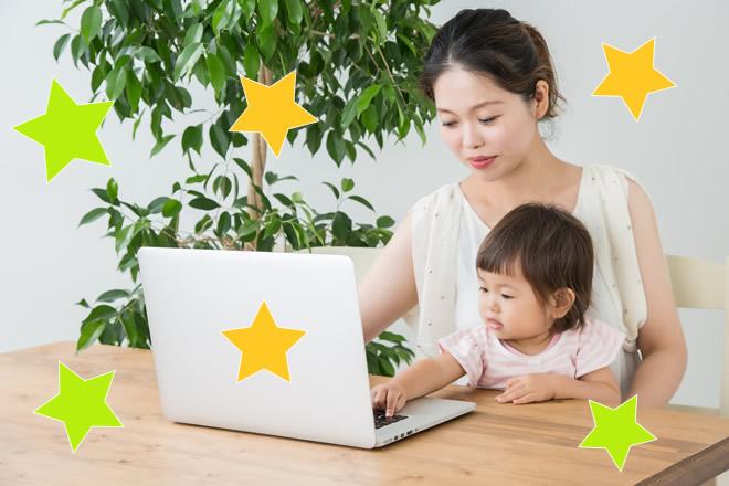 子育てしながら在宅起業を成功させるスーパーメソッドのイメージ