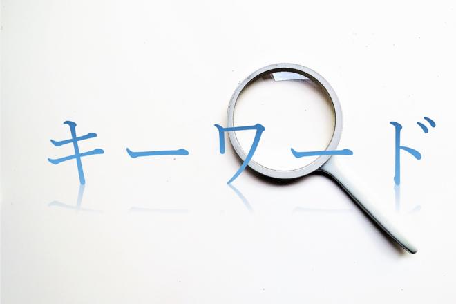 検索ワードから読み解く・需要の高い求人サイトアイディアのイメージ