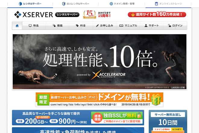 人気のエックスサーバーは求人サイトにもおすすめですのイメージ