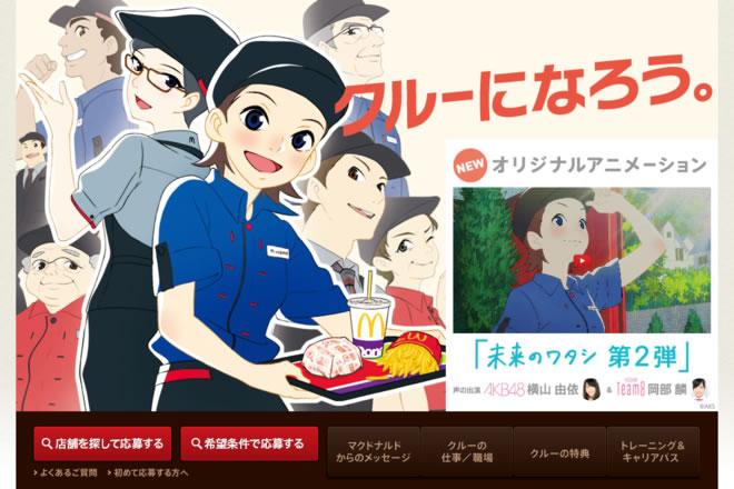 日本マクドナルドのアルバイト情報サイトキャプチャー