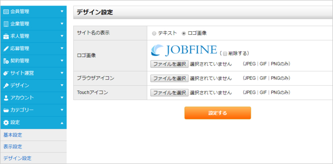 JOB-PLACEの管理画面にあるデザイン設定