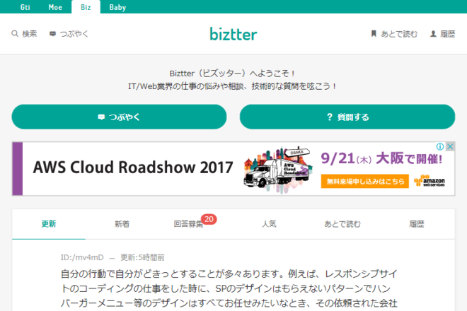 「Biztter」のサイトキャプチャー
