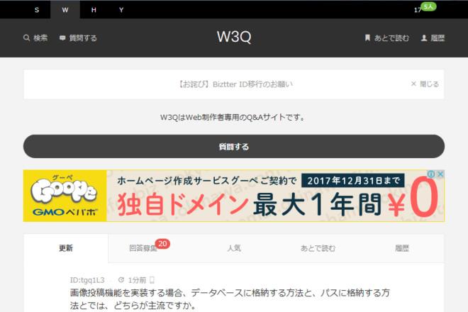 「W3Q」のサイトキャプチャー