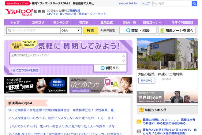 「Yahoo!知恵袋」のサイトキャプチャー