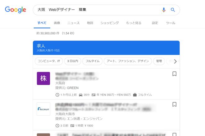 Googleで「Webデザイナー 大阪 募集」と検索した際の画面
