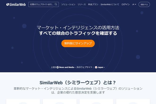 SimilarWebのスクリーンキャプチャ