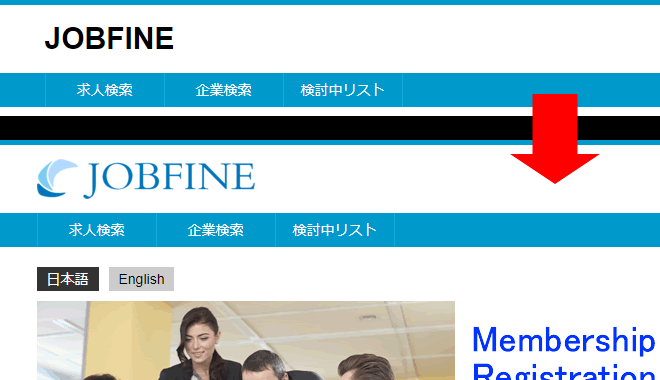 JOBFINEのFefore・After